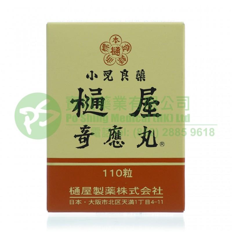 樋屋 奇應丸 (銀) 110粒裝