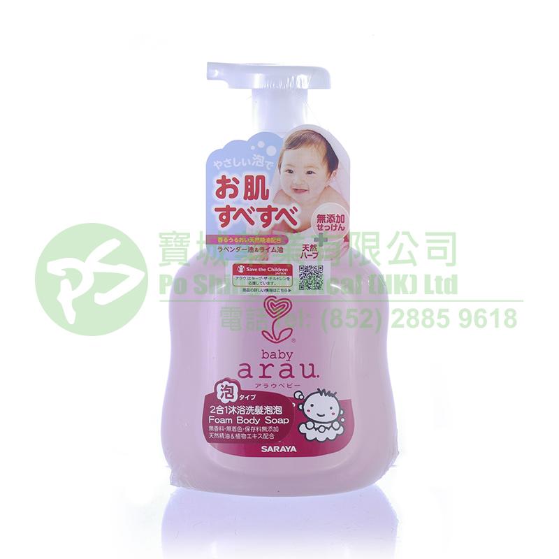 雅樂寶 嬰兒 2合1沐浴洗髮泡泡