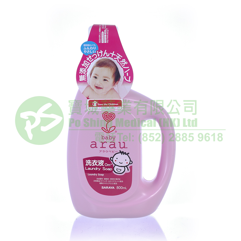 雅樂寶 嬰兒 洗衣液 (補充裝)