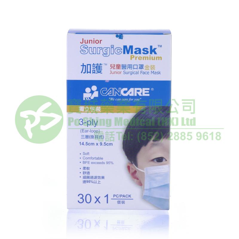 加護 兒童醫用口罩 獨立包裝 (金裝)