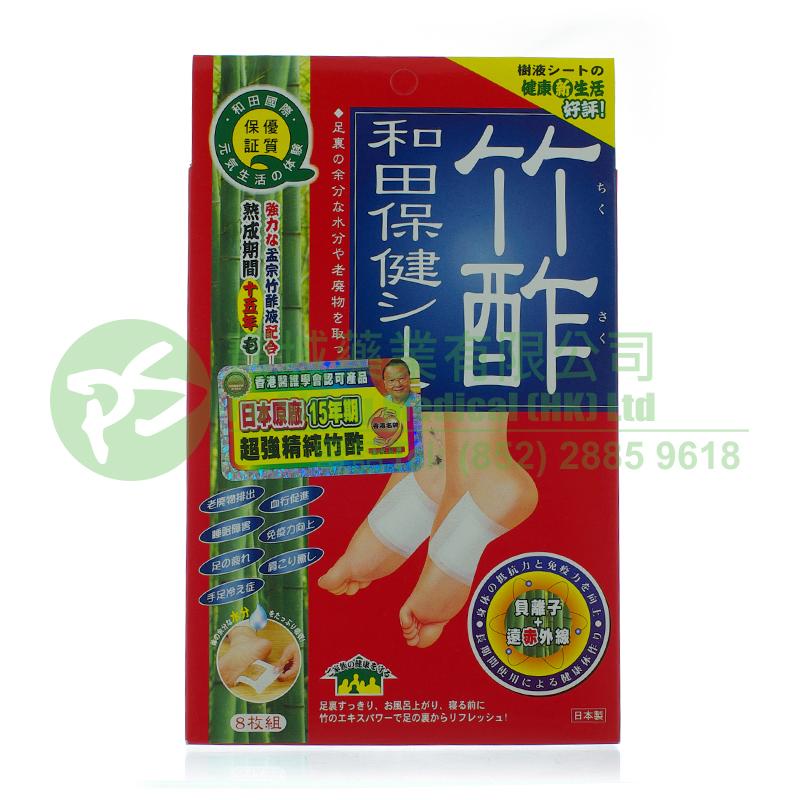 和田 保健貼 竹酢