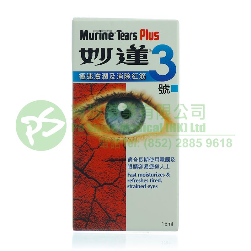 妙蓮 (3)號 淚水配方眼藥水 (藍)