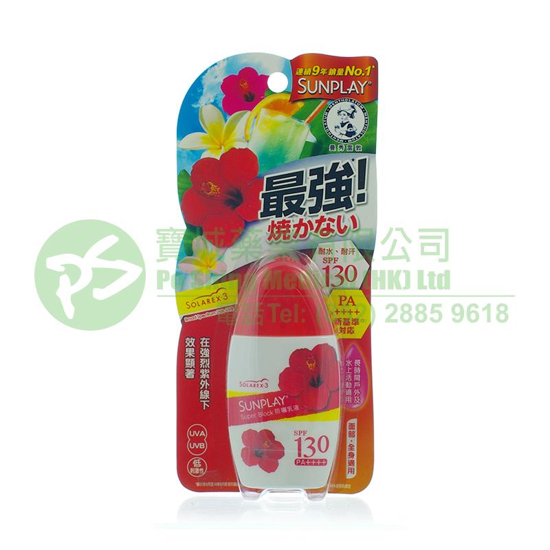 曼秀雷敦 SUNPLAY 防曬乳液 SPF130 PA++++