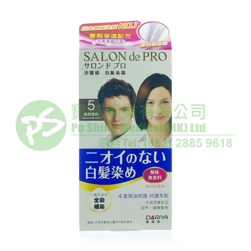 黛莉亞 沙龍級白髮染霜 (#5自然棕色)