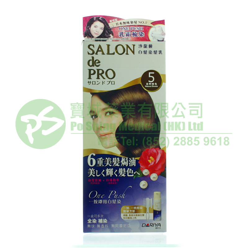 黛莉亞 沙龍級白髮染髮乳 (女士用) (#5 自然啡色)