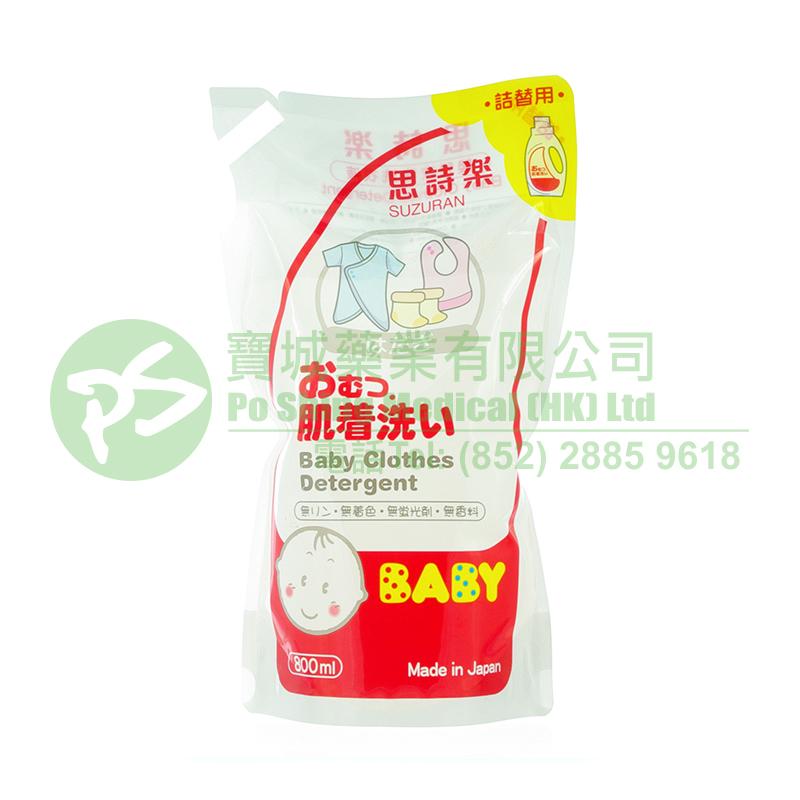 思詩樂 嬰兒衣物洗衣液 (補充裝)
